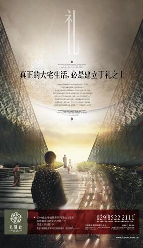 九锦台华商报5.12提案3.jpg