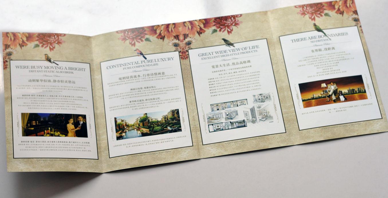 房地产三折页_宣传单|折页