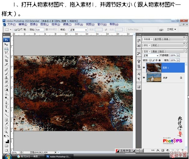 Photoshop合成教程 通道转蒙板打造海的女儿 合成 修复 图片处理 Photoshop教程