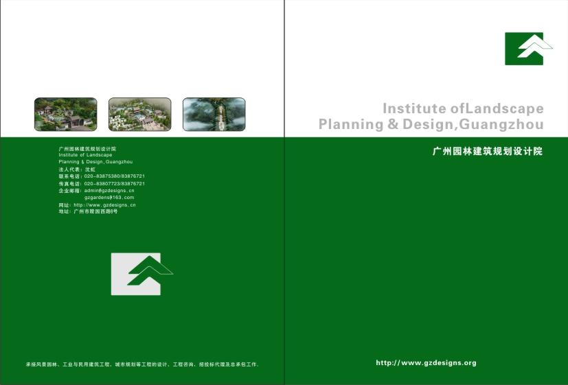 一个园林公司的画册封面晕要疯了改了N次-宣传