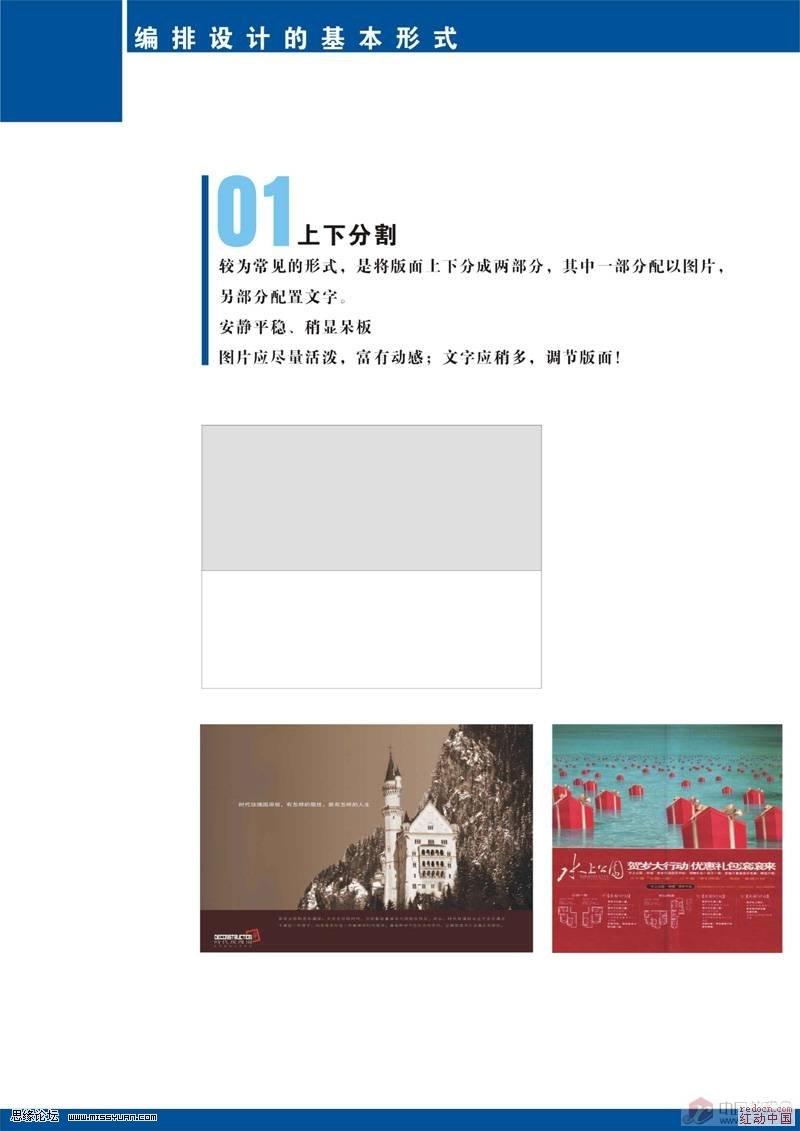 排版 平面设计 设计作品 设计素材 设计教程 第40页 红动论坛 全球人气图片