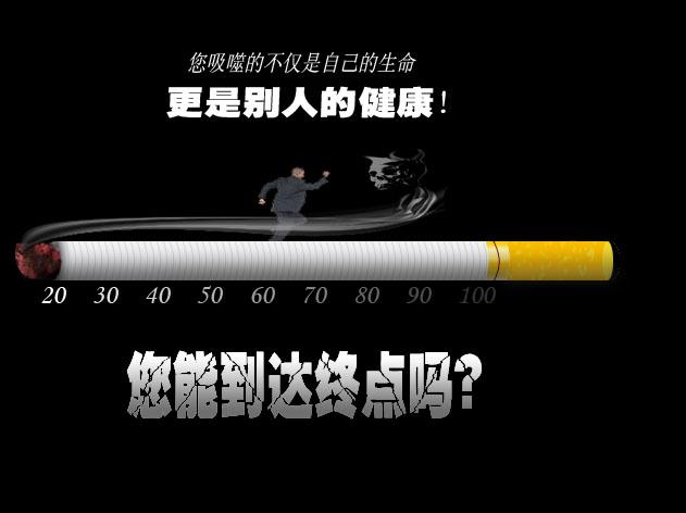 关于戒烟的公益海报