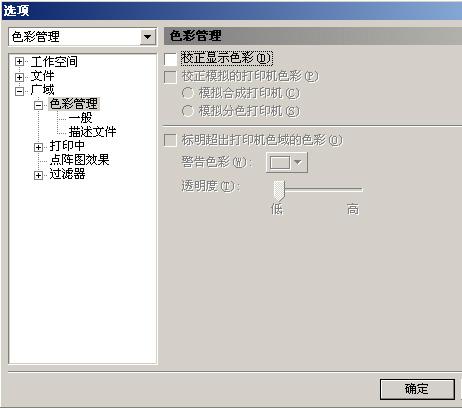 调整配置文件,使图片在CD,PS及系统浏览器上显示颜色统一其他