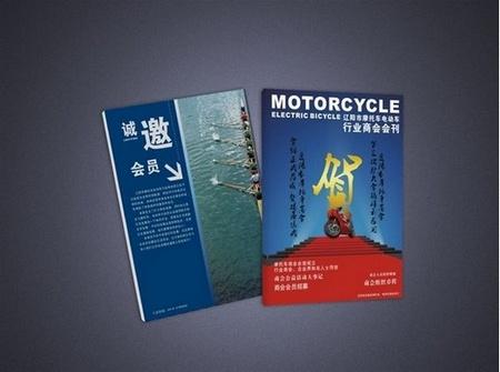 商会杂志 封面.jpg