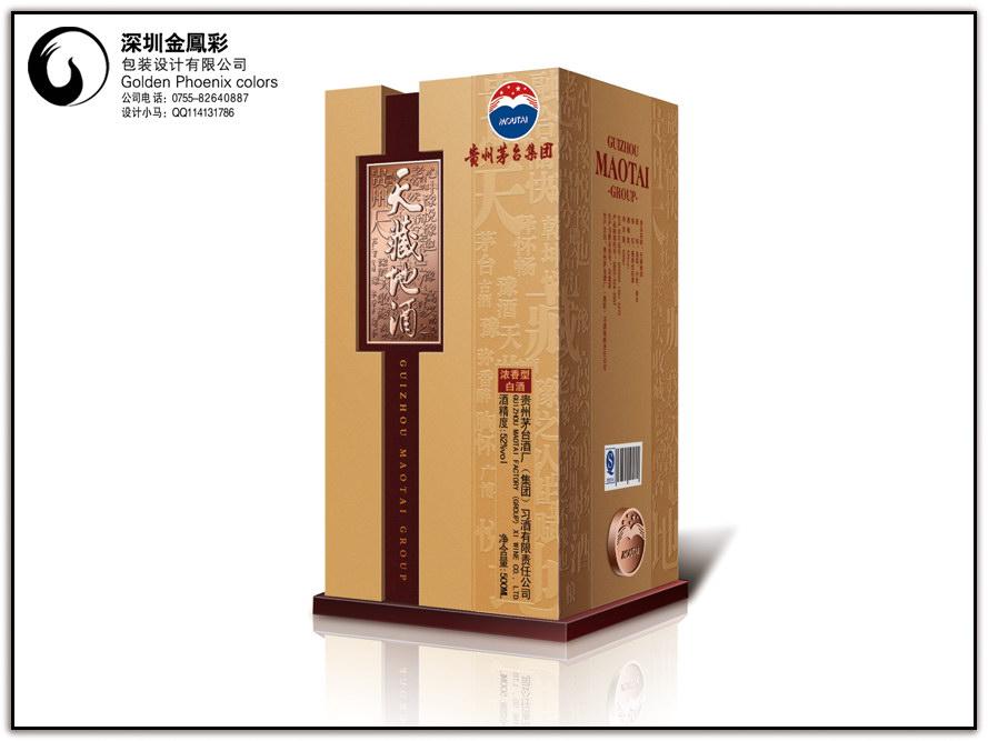 高档工艺白酒红酒包装盒设计