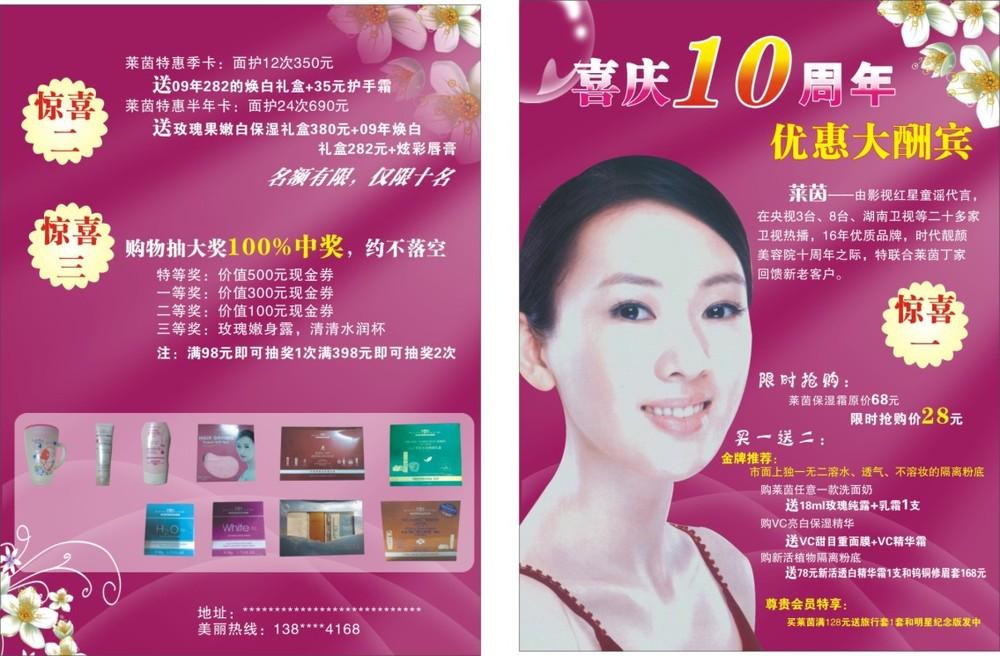 dnui  标题:美容院开业宣传单(1p)版块:原创设计648051383201