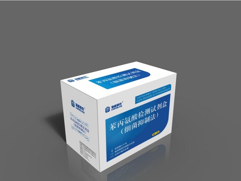 苯丙氨酸检测试剂药品包装盒设计