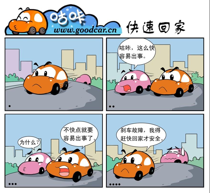 咕咔小车车又来了 咕咔四格漫画