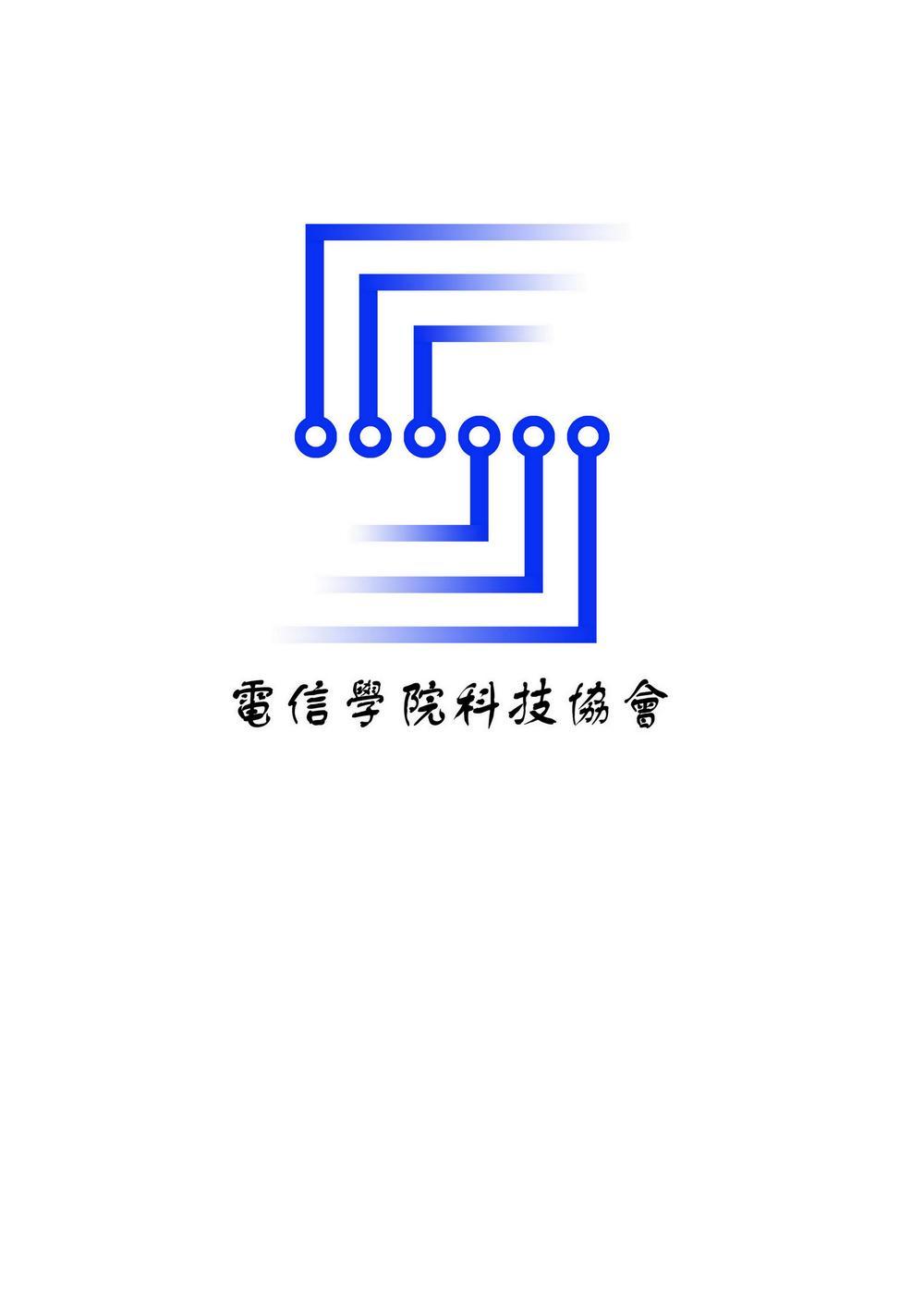 创意:整个图像为电路板上电路的图形,体现了科技协会以电子电工