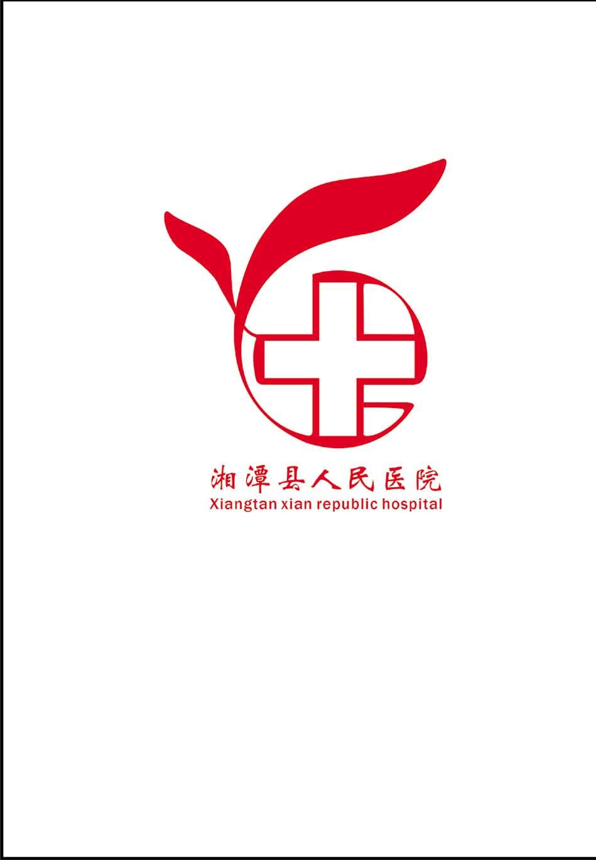 湘潭医院logo