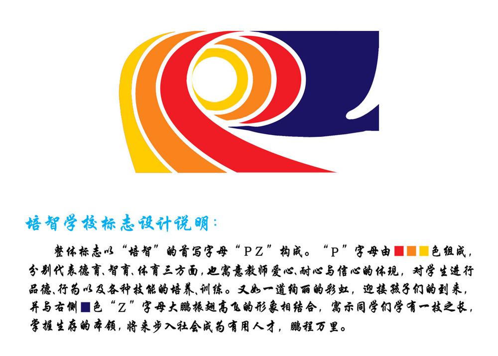 33届的运动会校徽设计图
