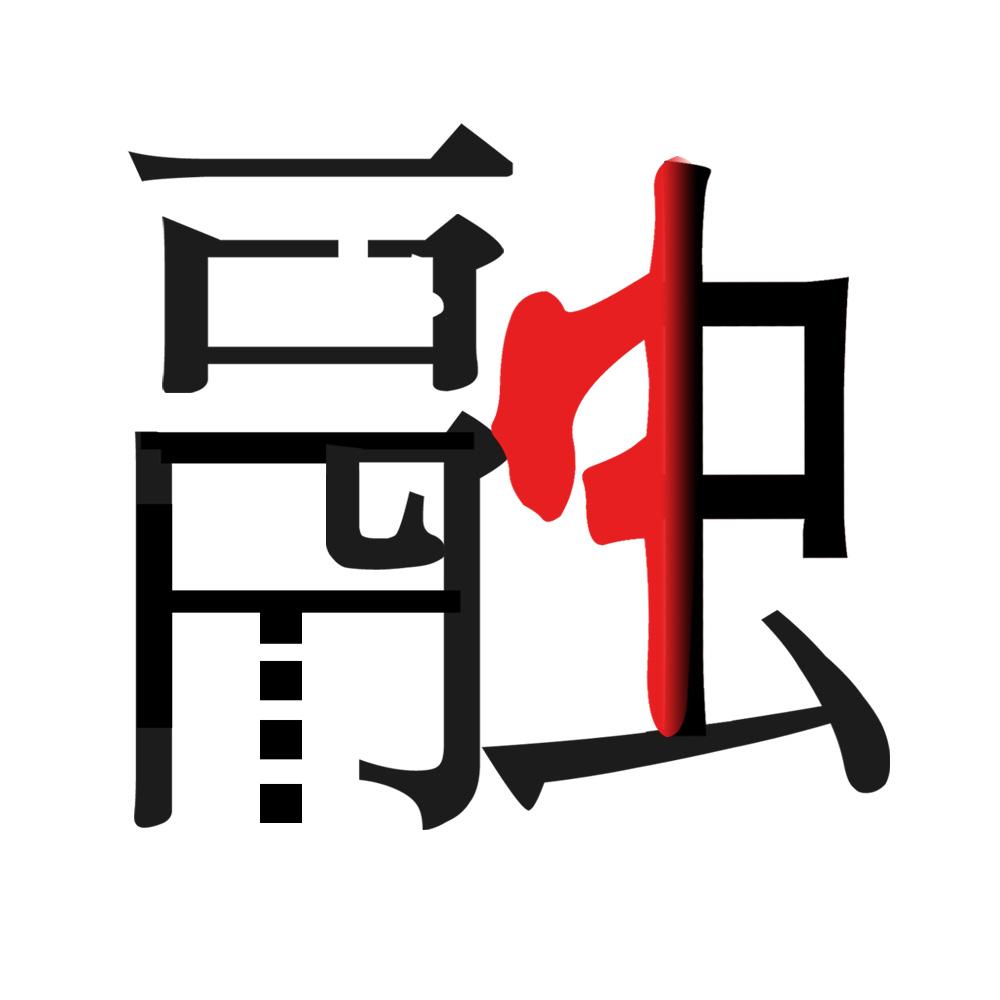 融字设计_字体_平面_原创设计 第一设计网 - 红动中国