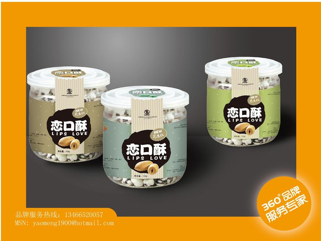土特产食品零食包装盒设计