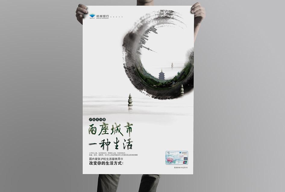 杭州银行8.jpg