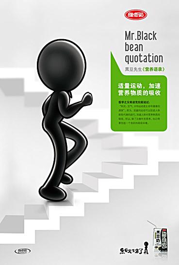 维他奶海报9.jpg