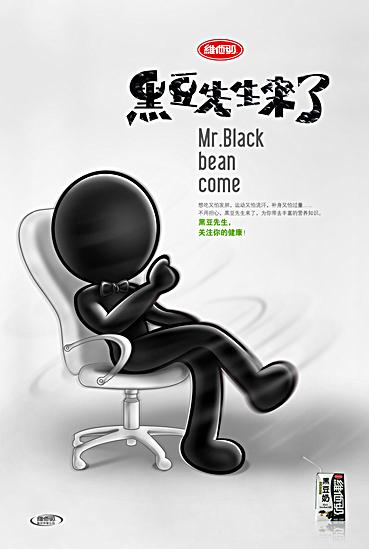 维他奶海报8.jpg