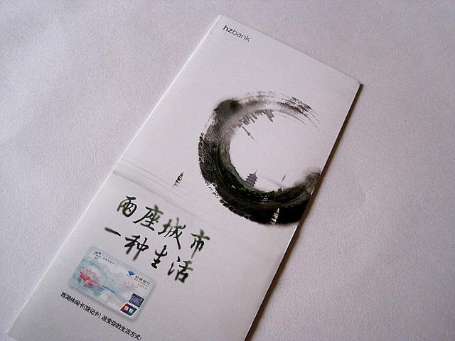 杭州银行3.jpg