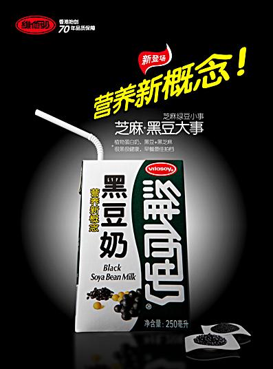 维他奶海报6.jpg