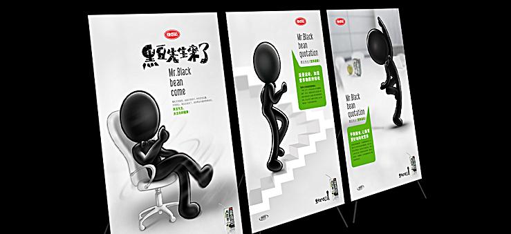 维他奶海报4.jpg