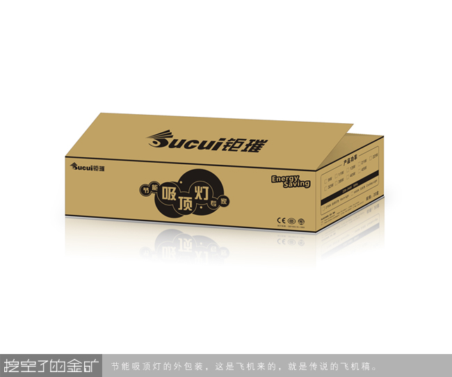 钜璀节能吸顶灯风扇灯电器包装盒设计