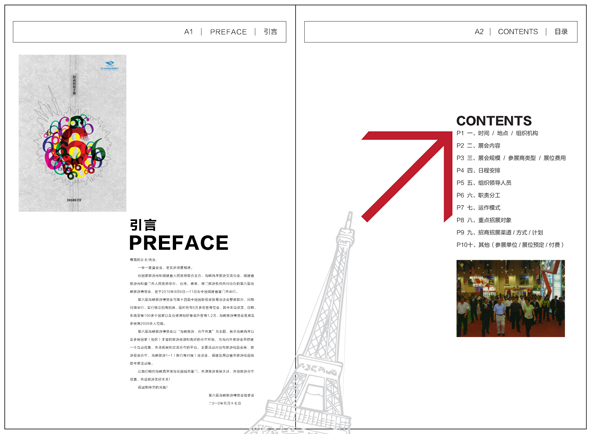 排版 平面设计 设计作品 设计素材 设计教程 第4页 红动论坛 全球人气图片