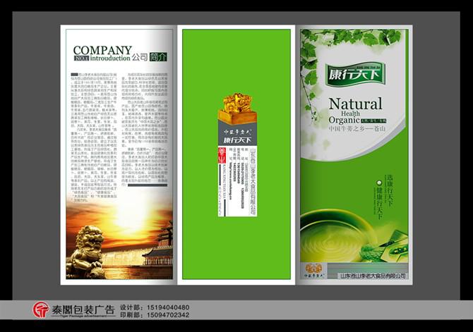 五金折页土特产食品包装盒设计