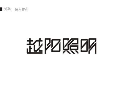 logo 标志 字体_标志_平面_原创设计 第一设计网 - 红