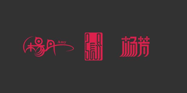 字体创意设计_字体_平面图片