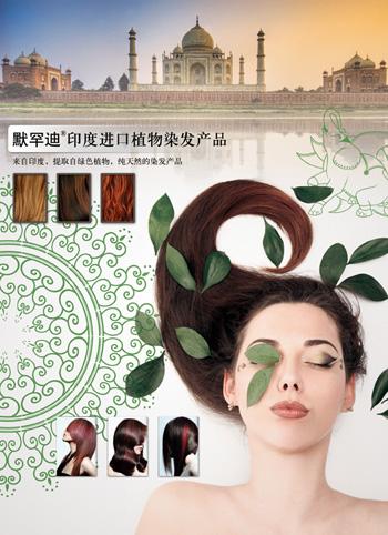 默罕迪印度进口植物染发产品_海报_平面_原创设计 网