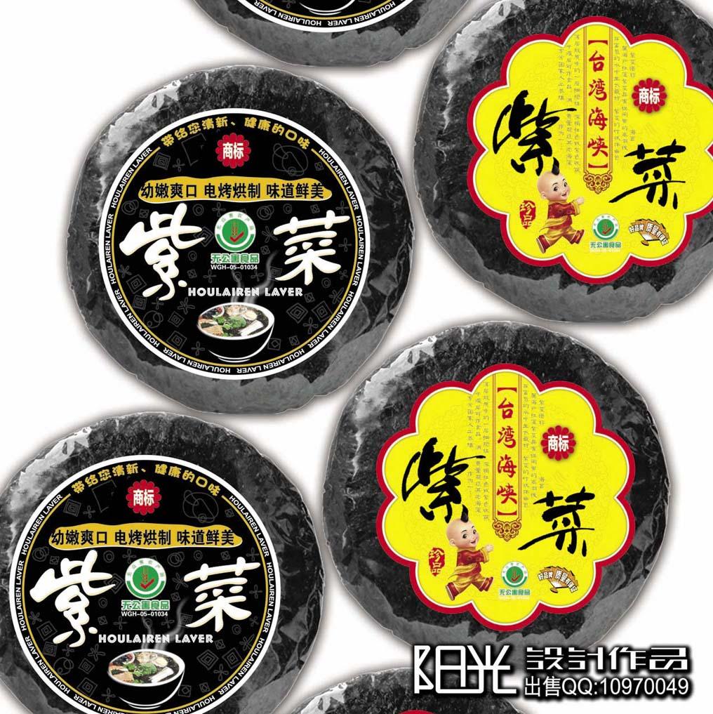 海鲜紫菜土特产食品包装标签设计