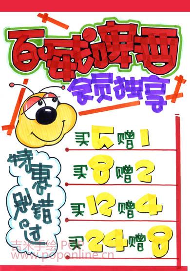 """03 搜索""""pop海报""""主题帖"""
