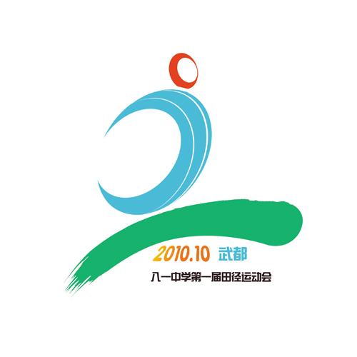 八一中学第一届运动会会徽设计图片