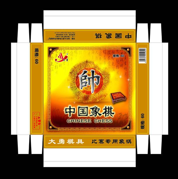 大勇象棋2.jpg