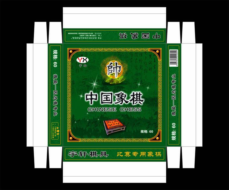 大勇象棋3.jpg