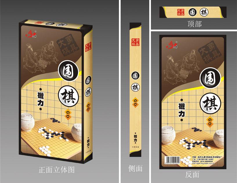 大勇围棋效果2.jpg