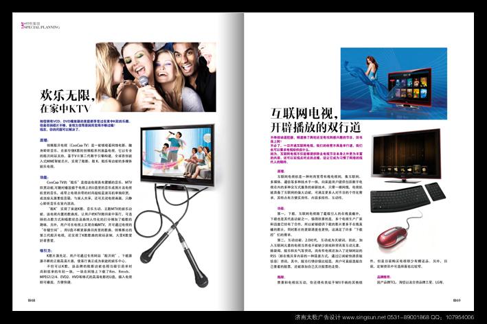 濟南太歌廣告之雜志版式設計