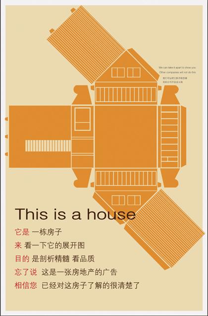 日本创意招贴海报_著名设计师陈幼坚海报招贴01