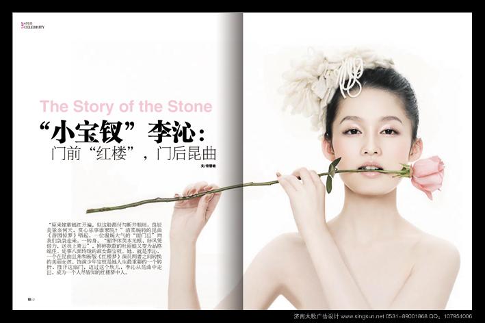 济南太歌广告之杂志版式设计