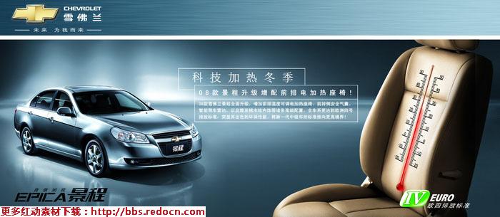 车-汽车-轿车类 宣传单dm单 龙腾广告素材 设计模板 psd分