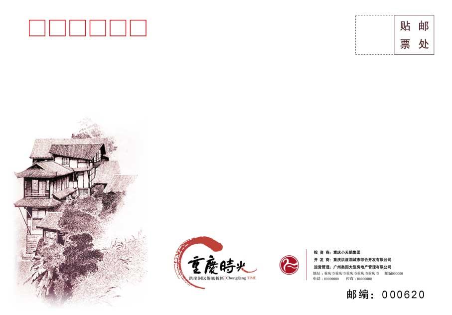 重庆风景ppt模板