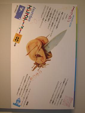 2006杉浦康平设计展览[推]