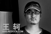 图片标题:王轲[第41期] 关键字:王轲.jpg  加入时间:2008-5-16 15:45 加入作者:redocn