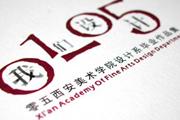 图片标题:西安美院01级毕业设计——不看绝对后悔 关键字:55_50829.jpg  加入时间:2008-5-22 21:32 加入作者:redocn
