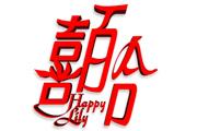 图片标题:喜百合 关键字:标志 logo 字体设计 喜百合  加入时间:2008-5-28 18:07 加入作者:redocn