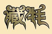图片标题:食品包装及推广类-摩品设计[推] 关键字:hongyuan-08.jpg  加入时间:2008-5-28 18:45 加入作者:redocn