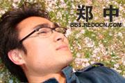 图片标题:郑中[第43期] 关键字:未标题-1.jpg  加入时间:2008-5-29 10:12 加入作者:redocn