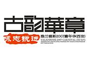 图片标题:九度空间(广州)品牌设计中心(20页有更新)[推] 关键字:设计图片  加入时间:2008-6-3 20:15 加入作者:redocn