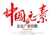 图片标题:◎◎发几本最近做的书◎◎ 关键字:中国元素-2.jpg  加入时间:2008-6-18 17:03 加入作者:redocn