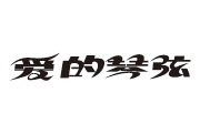 ͼƬ���⣺��������²�0001-0020 �ؼ��֣��������� [ת��].jpg  ����ʱ�䣺2008-6-26 10:07 �������ߣ�redocn