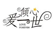 图片标题:字体设计下册0021-0040 关键字:爱倾心一世 [转换].jpg  加入时间:2008-6-26 10:07 加入作者:redocn